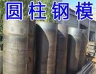 湖州钢模板厂家直销6000/吨全国发货提前预定工期
