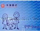 礼品卡回收 长期收购连心卡 收购融联卡 收购华瑞富达卡