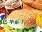 华莱士西式快餐加盟官网/汉堡炸鸡披萨加盟/免费留言