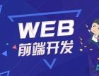 九月开学季学Web前端开发就来山西碼客栈