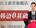 连云港在哪可以学韩语,韩语培训机构哪里好