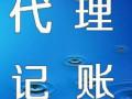 青岛市黄岛区代理记账 注册公司
