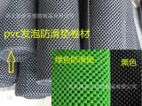 厂家大量现货供应pvc发泡绿色黑色网格防