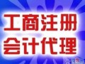 嘉兴公司注册 小规模公司注册 注册生产型公司