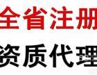 """注册海口公司 """"注册陵水公司 """"注册文昌公司 资质办理"""