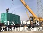 发电机回收,1000千瓦发电机租赁,静音发电机组