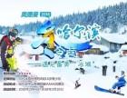 奥德曼哈尔滨滑雪冬令营十月优惠多多