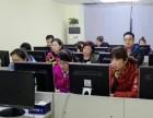 淄博专业电脑培训,包教包会