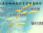 天津短期流动资金贷款,较长不能超过1年