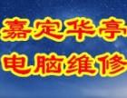上海嘉定华亭电脑上门diy装机硬盘U盘数据恢复维修网络布线