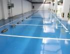 奉贤厂房装修环氧地坪每平米16元起做-免费测量报价
