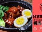 锅先森卤肉饭加盟怎么样