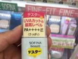 供应淘宝会员。淘宝道理会员日本代购、直邮SOFINA芯美颜防晒霜