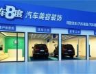 車八度汽車美容加盟,國際品牌實力雄厚,迅速打開財富之門