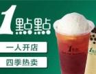 一点点奶茶解析开奶茶加盟店亏20几万,为什么酱紫