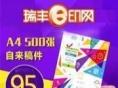 天津较便宜的名片印刷公司印刷厂只需2.4元/盒包邮