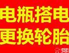 北京汽车救援电话多少,上门修车好又快,道路救援