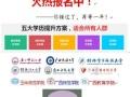 广西师范大学成人教育函授柳州地区招生简章