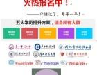 2017年柳州成人高考函授广西各高校专本科报名快截止了
