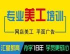 杭州学美工找专业的培训学校 网店美工培训班汇星值得信赖