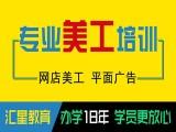 杭州學美工找專業的培訓學校 網店美工培訓班匯星