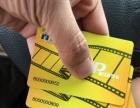 工人电影院充值卡转让