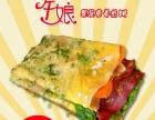 流动小吃车快餐 午娘-果蔬味营养煎饼 学校附近热卖