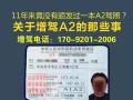 广东茂名增驾学车A1A2大客车,A2拖头车