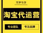 北京淘寶代運營這家公司很專業