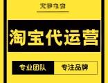 北京淘宝代运营这家公司很专业