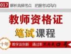 惠州市惠阳哪里有零基础教师资格证培训