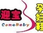 迎宝孕妇鞋加盟