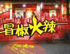 重庆冒椒火辣串串香加盟 系统培训支持 专家运营支撑 区域保障