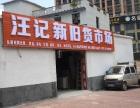 醴陵市旧货市场