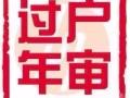 专业代办惠州过户车辆年审 迁户 年审 异地委托书