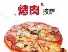 广州阿堡仔快餐至尊披萨炸鸡汉堡加盟店费用多少钱