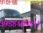 温州到玉溪汽车时刻 15825669926 直达汽车