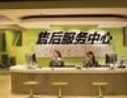 上海尤勒凯夫红酒柜(各中心售后故障报修是多少?