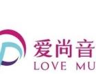 绵阳爱尚音悦专业乐器声乐艺术培训中心吉他古筝钢琴