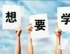 南京浦口哪里有比较好的提升学历的机构?费用多少?