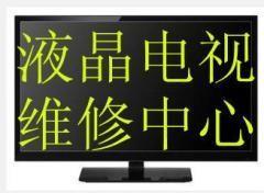 乌鲁木齐上门电视机维修上门修电视机专业20年乌鲁木齐就此一家