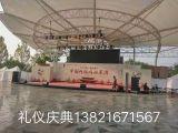 天津展位搭建舞台背景板灯光音响大屏启动球租赁礼仪庆典模特主持
