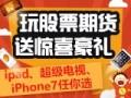 与礼相惠,股票配资 期货配资,iPhone7疯狂大赠送!