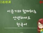 汉口外语培训机构智维标准日本语教学中心