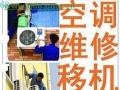 桂林市空调移机拆装加氟维修