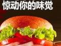 汉玛斯汉堡加盟】西式快餐加盟 热狗加州汉堡加盟