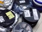 高价现金回收电子料,电子元件器,芯片,IC集成电路等