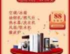 重庆江北家用电器抽油烟机空调上门清洗服务