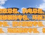 北京市政总包资质升级全包升级