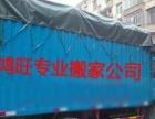 邵阳市鸿旺专业搬家服务公司